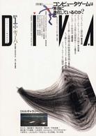 ディーバ―デジタルアート総合季刊誌 (創刊1号(2001年夏))