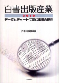 白書出版産業2010
