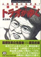トラオがゆく―徳田虎男物語 (ゼロ・コミックス)