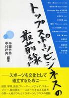 トップスポーツビジネスの最前線―早稲田大学講義録〈2003〉 (Yujin books)