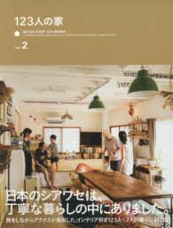 123人の家 <VOL.2>  [テキスト]