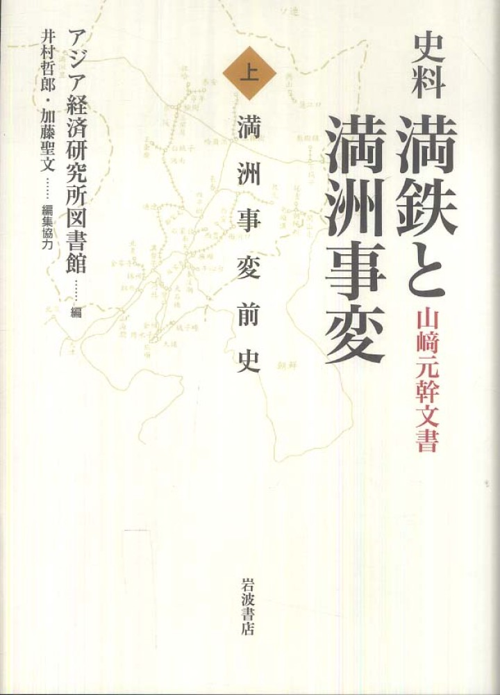 史料満鉄と満洲事変 上: 紀伊國屋書店