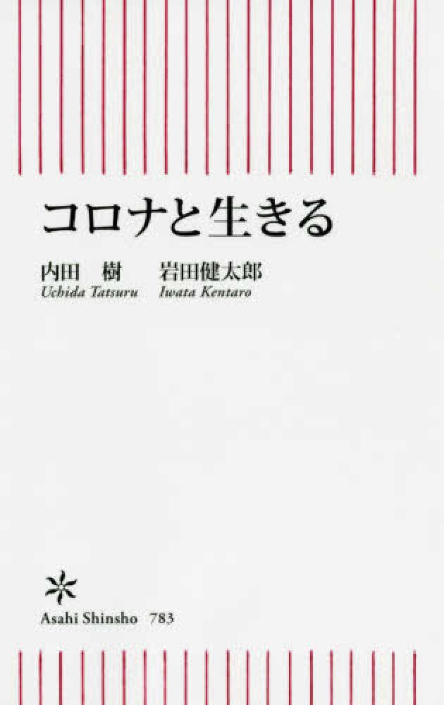 健太郎 コロナ 岩田