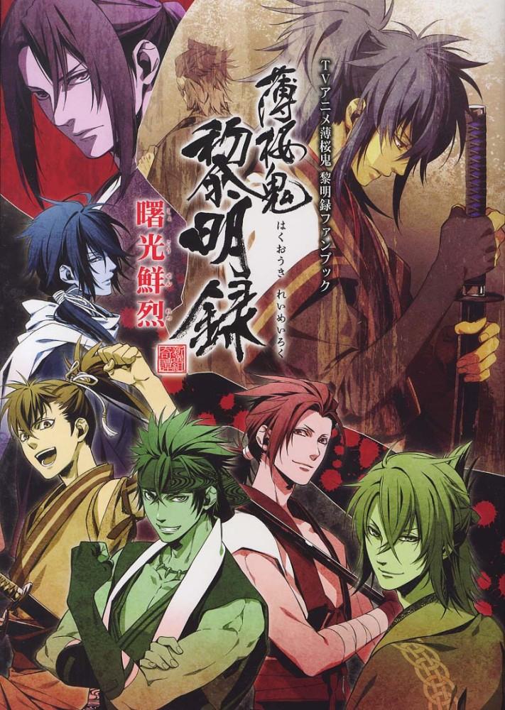 "JAPAN Hakuouki Hekketsuroku Fan Book /""Shungetsu Sange/"""