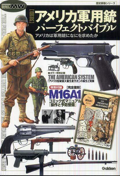 図説アメリカ軍用銃パ-フェクトバイブル. 学研マ-ケティング (2008/10 出版) 図説アメ