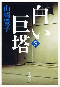 白い巨塔 第5巻: 紀伊國屋書店