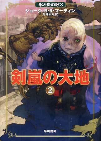 http://bookweb.kinokuniya.co.jp/imgdata/large/415208782X.jpg