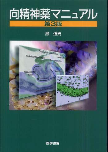 カプラン臨床精神医学ハンドブック―DSM‐IV‐TR診 …