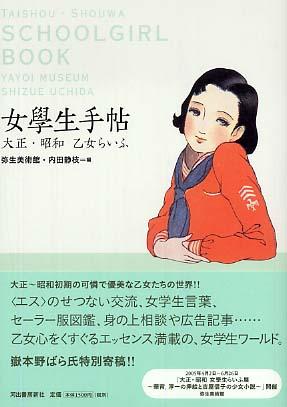 女学生手帖―大正・昭和乙女らいふ