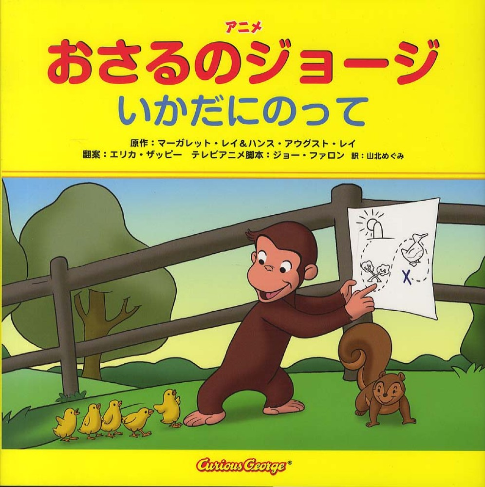 おさるのジョージ 大日本絵画 格安 永田ポルのブログ
