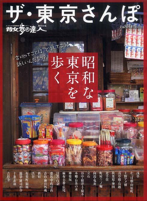 ザ・東京さんぽ―昭和な東京を歩く (散歩の達人エリア版MOOK)