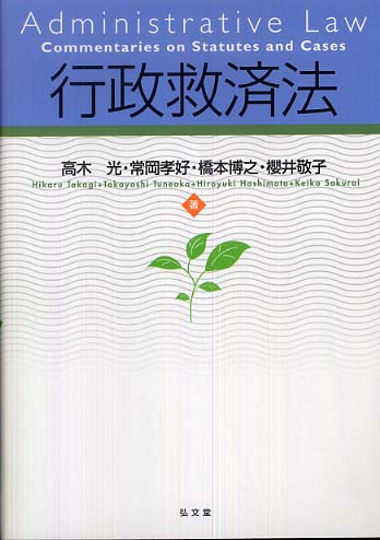 行政救済法: 紀伊國屋書店