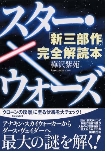 スター・ウォーズ新三部作完全解読本