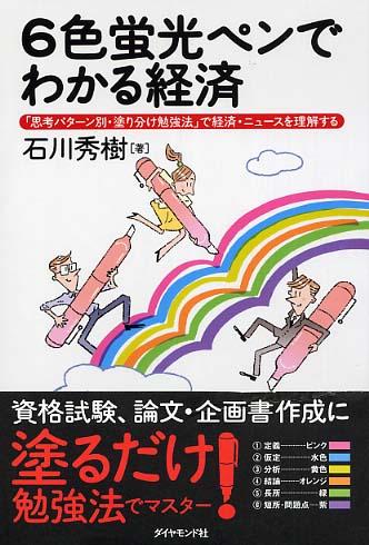 6色蛍光ペンでわかる経済