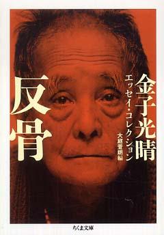 ♪金子光晴 (詩人、1975年6月30日没。)なのよね〜!
