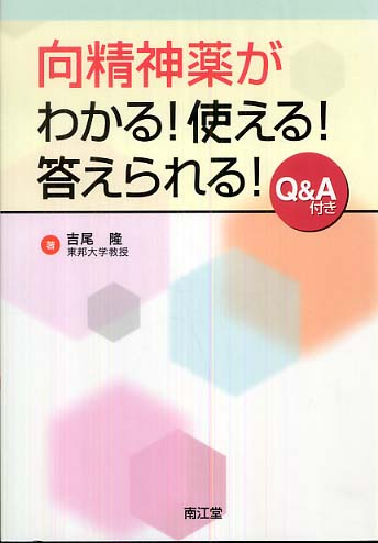 精神医学の本 - kabasawa.jp