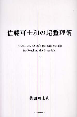 『佐藤可士和の超整理術』