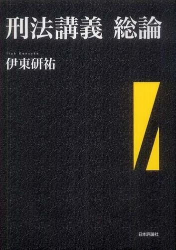 刑法講義総論: 紀伊國屋書店