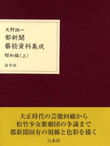 都新聞藝能資料集成(昭和編 上...