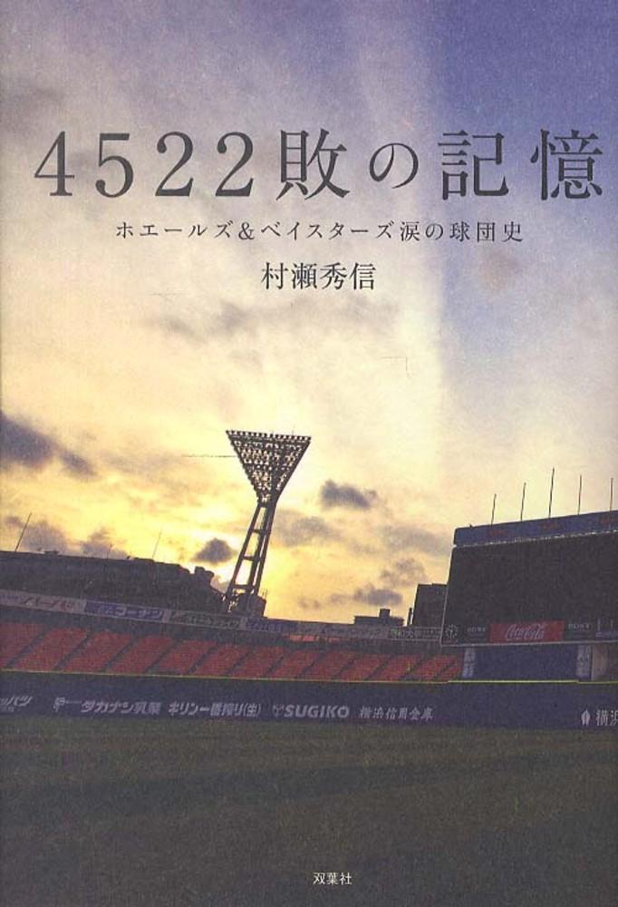 4522敗の記憶 ホエ−ルズ&ベイスタ−ズ涙の球団史