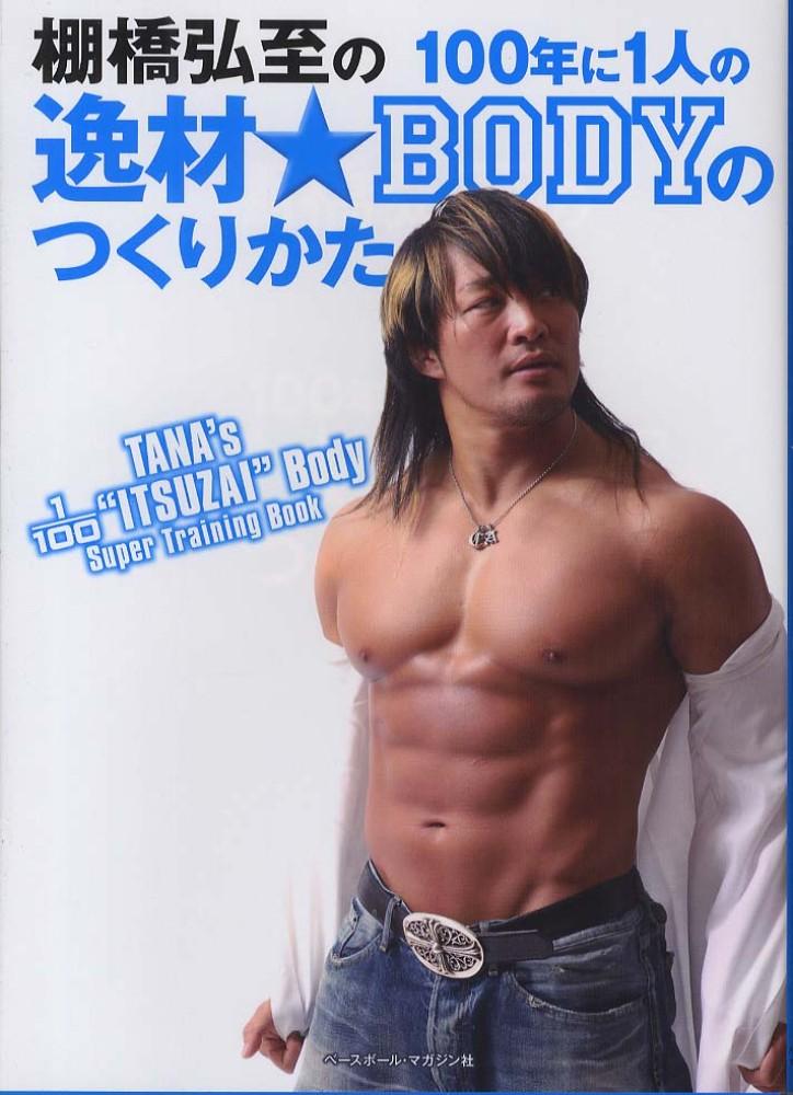 なぜ日本は筋肉ガチムチ系よりヒョロガリ系いろはす男子のほうがカッコイイという風潮になってしまったのか