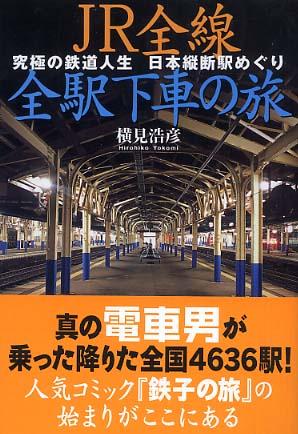 JR全線全駅下車の旅: 紀伊國屋書店