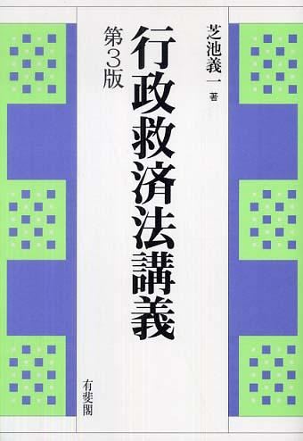 行政救済法講義: 紀伊國屋書店