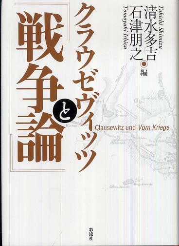 クラウゼヴィッツと『戦争論』: 紀伊國屋書店