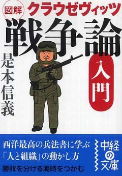 図解クラウゼヴィッツ「戦争論」入門: 紀伊國屋書店