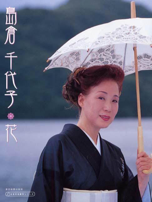 島倉千代子の画像 p1_22