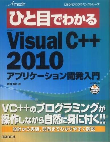 ひと目でわかるMicrosoft Visual C++ 2010