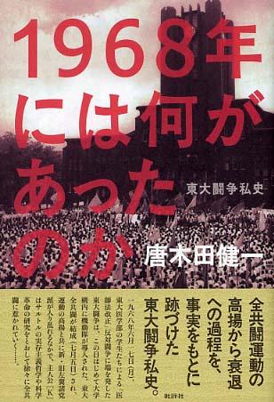 1968!世界はロック・アウトした。