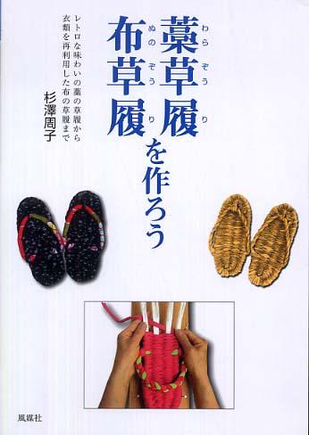 布草履・藁草履を作ろう 風媒社 価格比較: 伊藤マラのブログ