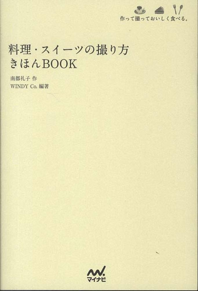 料理・スイーツの撮り方きほんBOOK: 紀伊國屋書店