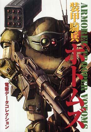 装甲騎兵ボトムズの画像 p1_9