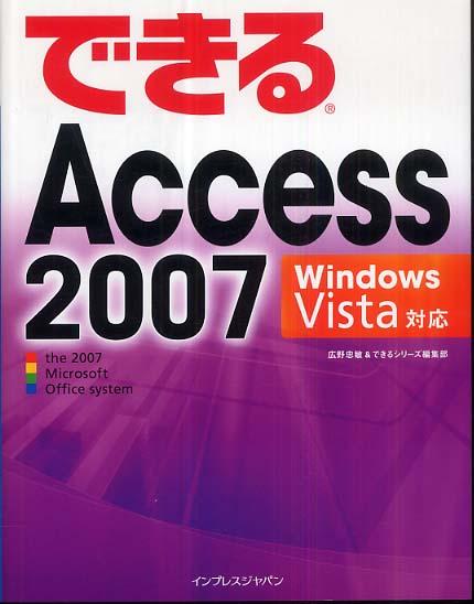 Access 2016 Runtime をダウンロードしたが …