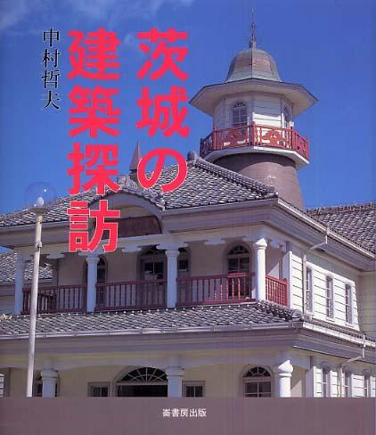 茨城の建築探訪