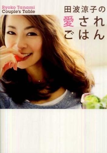 田波涼子の画像 p1_16