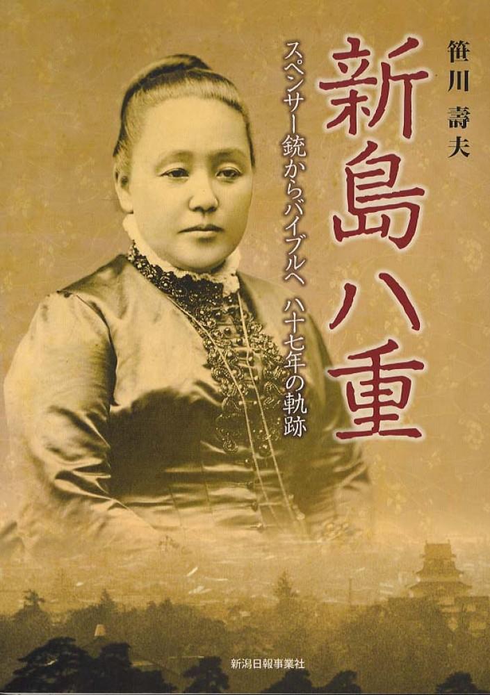 Yaeko Yamamoto