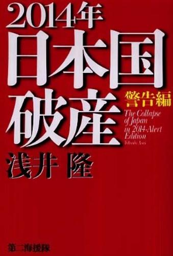 2014年日本国破産 警告編: 紀伊國屋書店