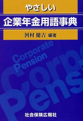 やさしい企業年金用語事典