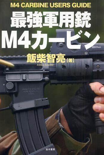 最強軍用銃M4カービン 最強軍用銃M4カービン: 紀伊國屋書店