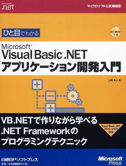 ひと目でわかるMicrosoft Visual Basic 2008 Webアプ 価格: 竹中
