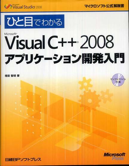 ひと目でわかるMicrosoft Visual C++ 2008