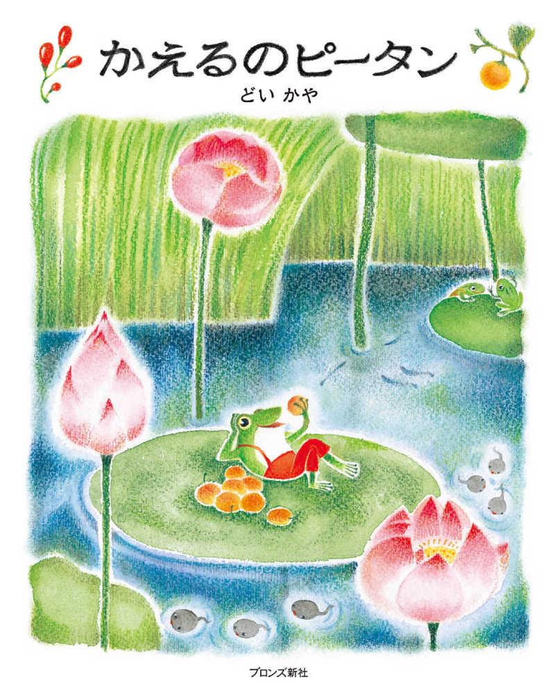 """只正在旅行中的小鸟飞来了.   """"你好啊,小青蛙.""""   在这个梅雨季"""