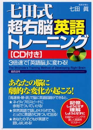 七田式超右脳英語トレーニング: 紀伊國屋書店