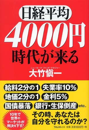 日経平均4000円時代が来る~