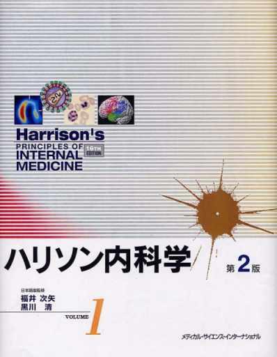 ハリソン 内科 学