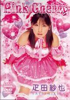 疋田紗也 Pink Cherry