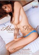 鈴木茜 Akane Pearl